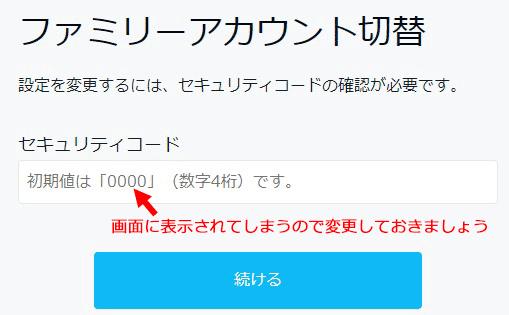 U-NEXTでアカウント切り替え時に表示されるセキュリティコード入力画面