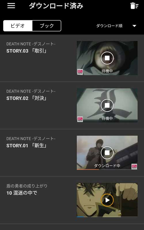 U-NEXTのダウンロードした動画一覧画面