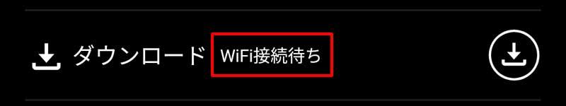 U-NEXTでダウンロードをWi-Fiに制限している場合
