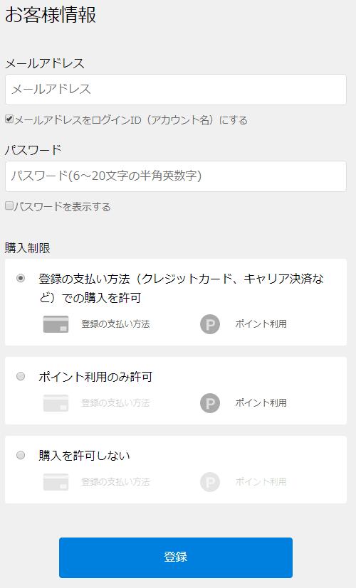 U-NEXTファミリーアカウント追加画面