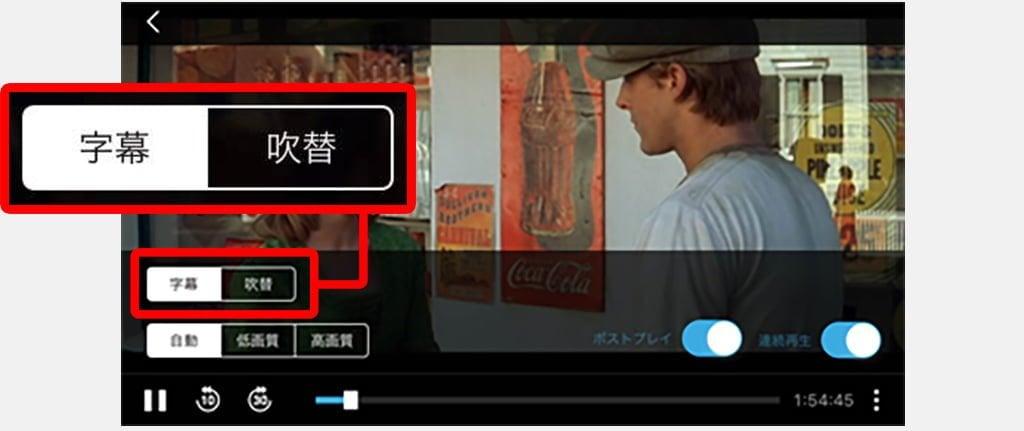 U-NEXTの字幕・吹替の切り替え2ios