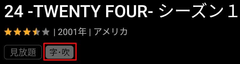 U-NEXTの字幕・吹替アイコン(スマホ)