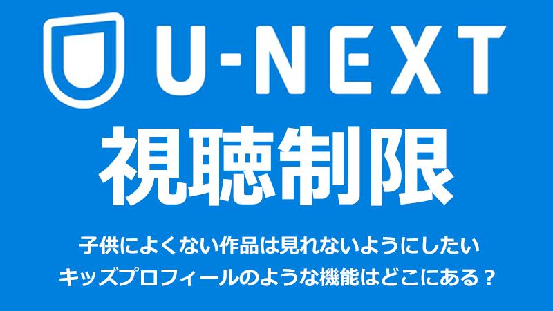 U-NEXTの視聴制限のやり方