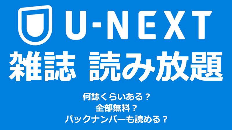 U-NEXTは雑誌が読み放題