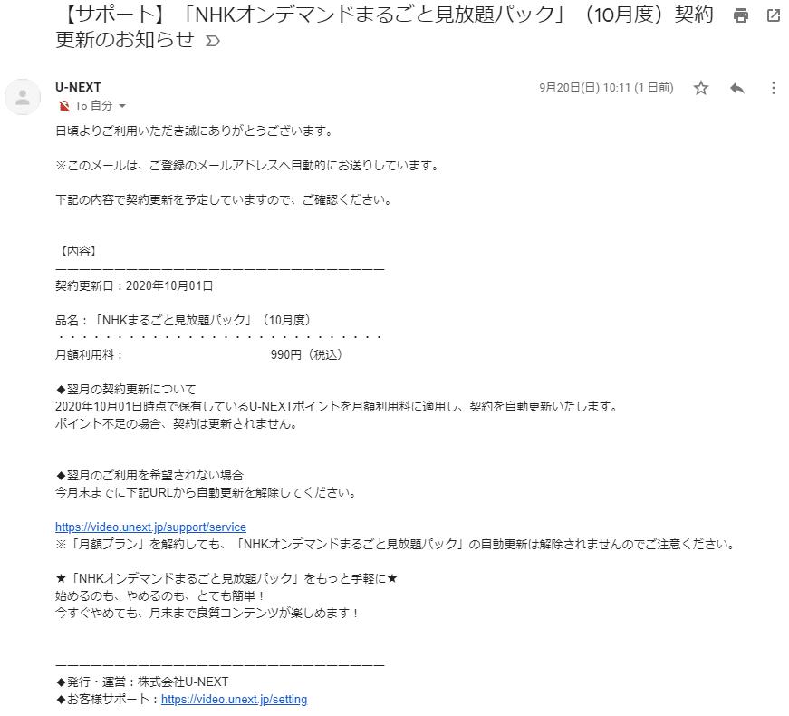U-NEXT経由で申し込んだNHKオンデマンドの更新通知は20日頃にメールで届く