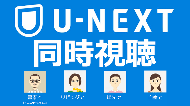 U-NEXTの同時視聴機能