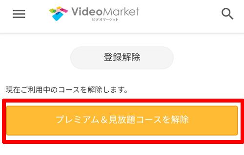 ビデオマーケットの解約(スマホ)02