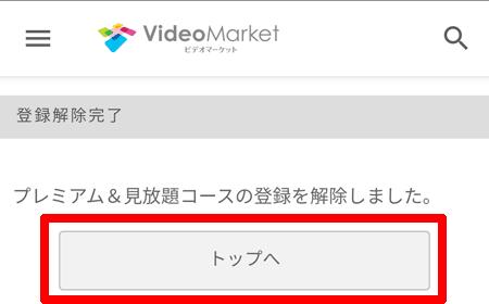 ビデオマーケットの解約(スマホ)04