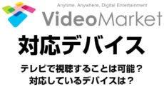 ビデオマーケットの対応デバイス