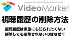 ビデオマーケットの視聴履歴の削除