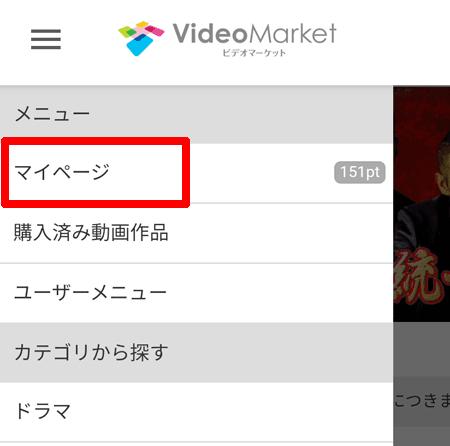 ビデオマーケットの視聴履歴はマイページの中にある(スマホ)