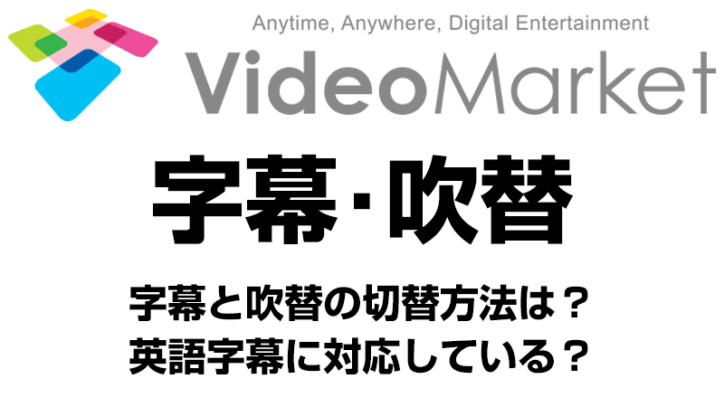 ビデオマーケットの字幕・吹替機能