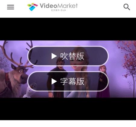 ビデオマーケットで字幕版と吹替版を選択する方法