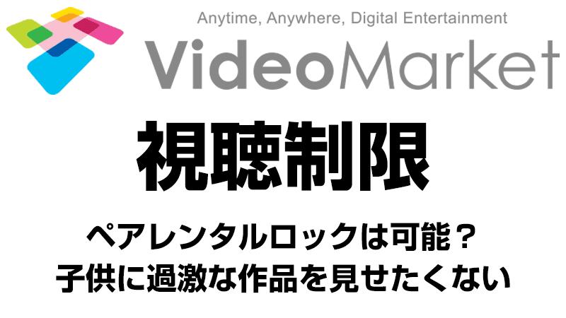 ビデオマーケットの視聴制限・ペアレンタルコントロール