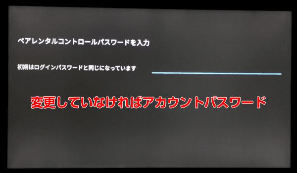 ビデオマーケットのペアレンタルコントロール設定時のパスワード