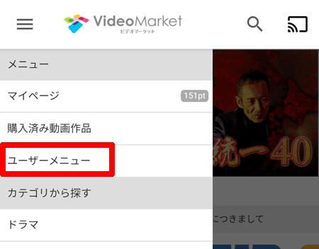 ビデオマーケットのペアレンタルコントロールの設定方法(スマホ)-1