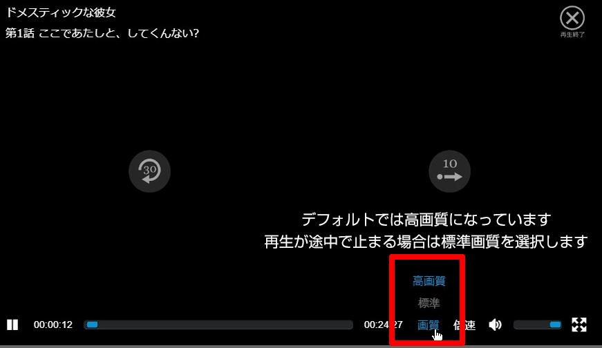 ビデオマーケットの画質変更方法(PC)