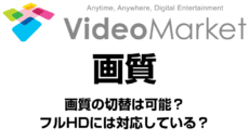 ビデオマーケットの画質