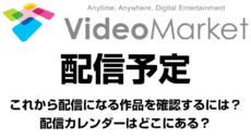 ビデオマーケットの配信予定の確認方法
