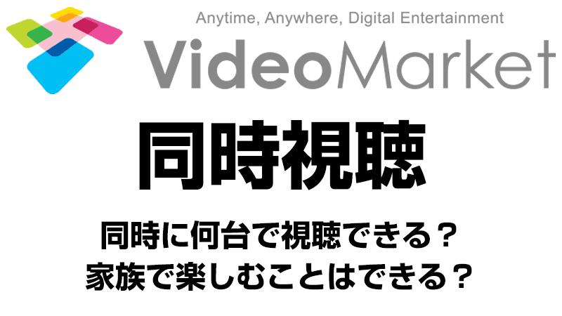 ビデオマーケットの同時視聴機能について