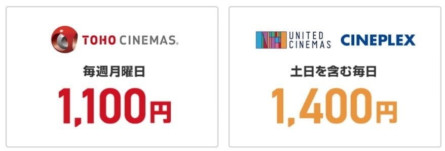 TELASA(ビデオパス)なら映画館が割引利用可能