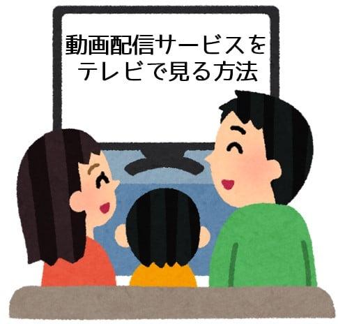 動画配信サービスをテレビで見る方法